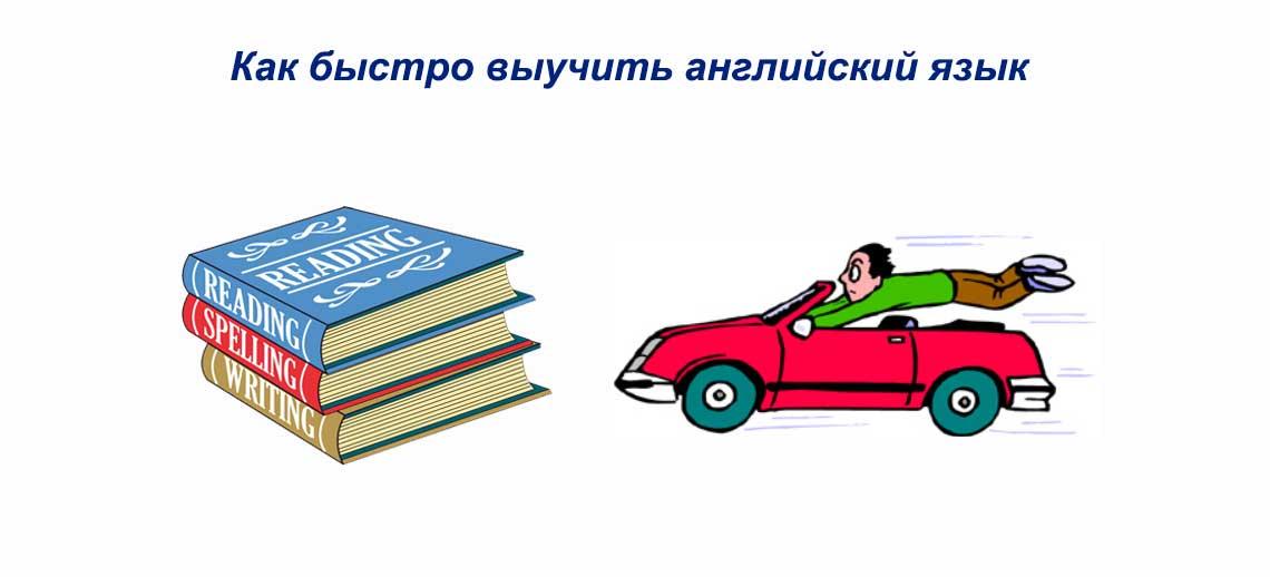Как быстро выучить английский язык - методика и план занятий