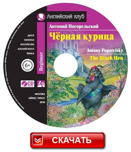 Чёрная курица / The Black Hen