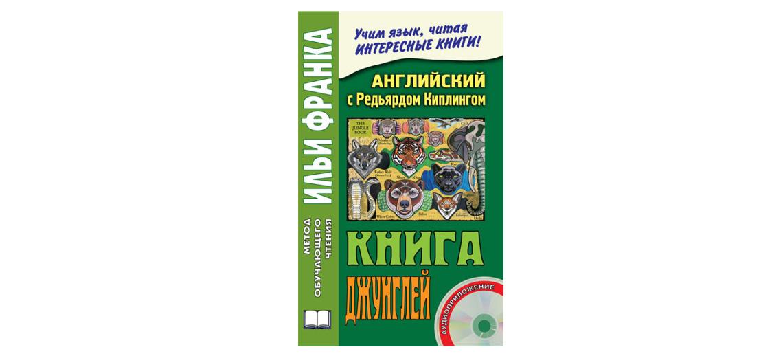 Книга джунглей (The Jungle Book) - книга для чтения на английском языке