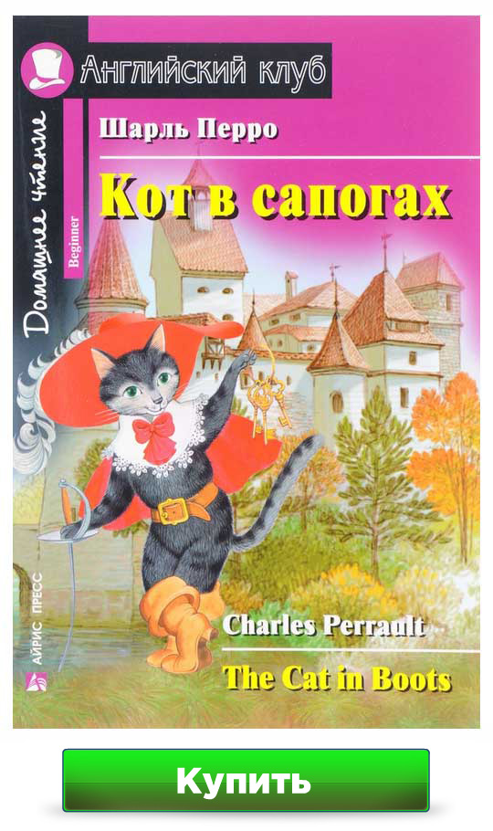 Книга Кот в сапогах на английском языке (The Cat in Boots)