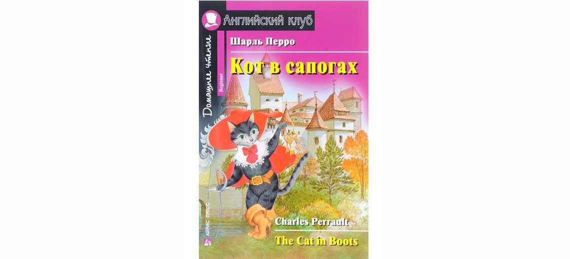 Книга Кот в сапогах на английском языке