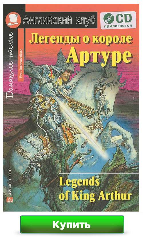 Легенды о короле Артуре - книга для чтения для среднего уровня