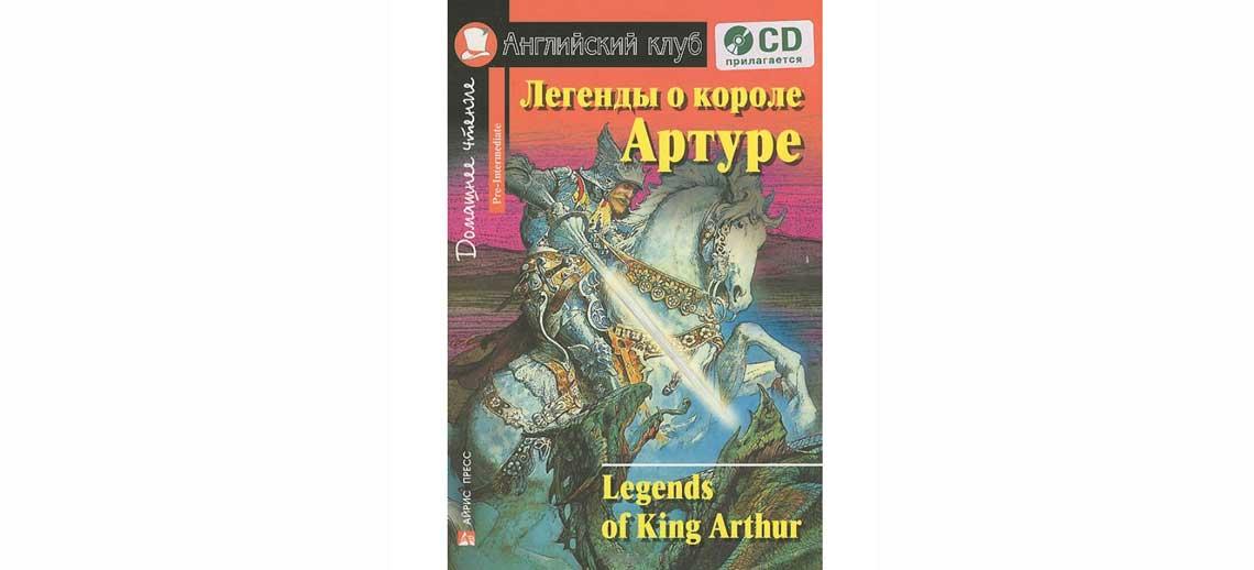 Книга Легенды о короле Артуре на английском языке