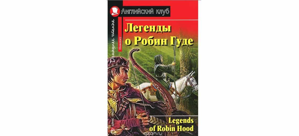 Легенды о Робин Гуде на английском языке (Legends of Robin Hood)