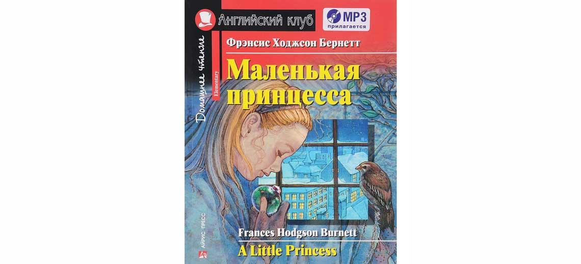 Книга Маленькая принцесса на английском языке