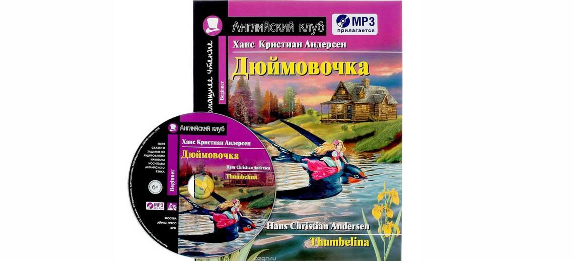 Книга на английском языке Дюймовочка
