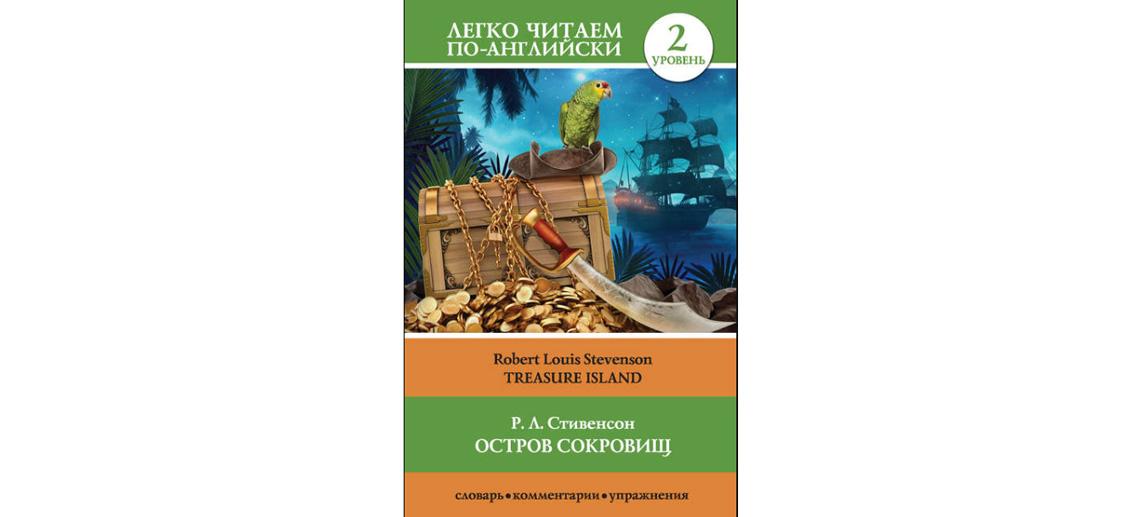 Остров сокровищ - книга для домашнего чтения на английском языке
