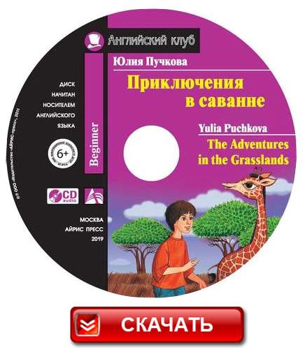 Аудиокнига Приключения в саванне / The Adventures in the Grasslands