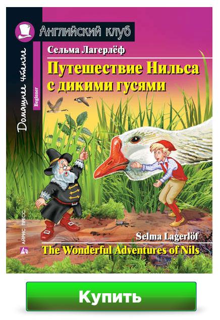 Путешествие Нильса с дикими гусями / The Wonderful Adventures of Nils