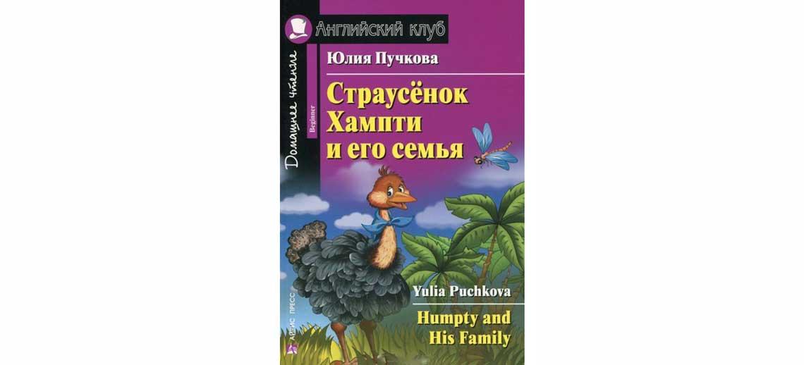 Книга Страусенок Хампти и его семья на английском языке