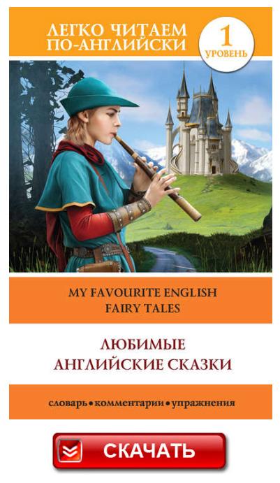 Книга Любимые английские сказки / My Favourite English Fairy Tales