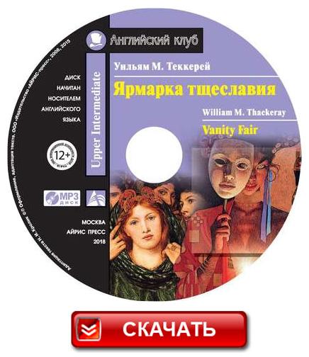 Аудиокнига Ярмарка тщеславия / Vanity Fair