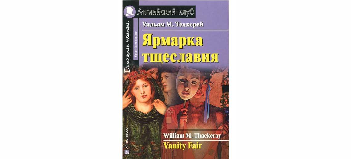 Книга Ярмарка тщеславия на английском языке