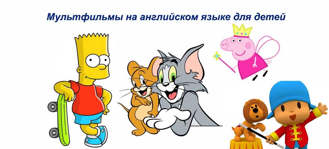 Мультфильмы на английском языке для детей