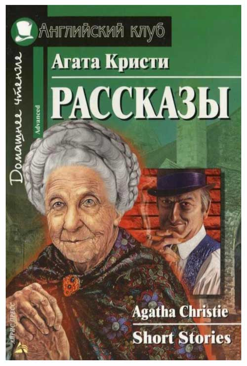Рассказы Агата Кристи на английском языке