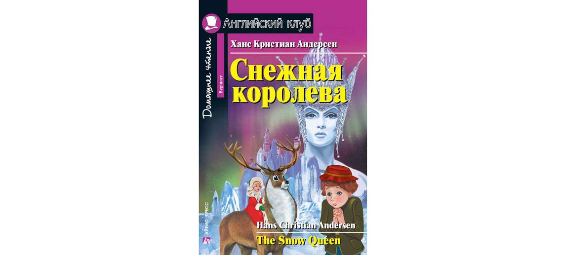 Снежная королева на английском языке - адаптированная книга с заданиями и CD