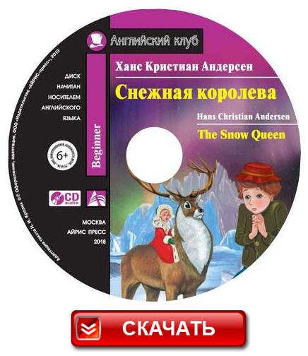 Аудиокнига Снежная королева / The Snow Queen