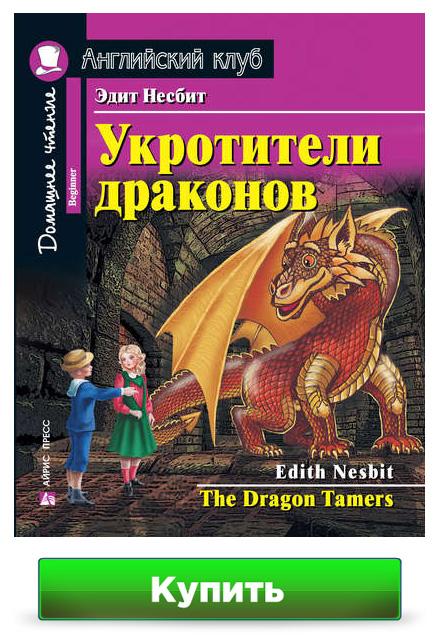Укротители драконов / The Dragon Tamers