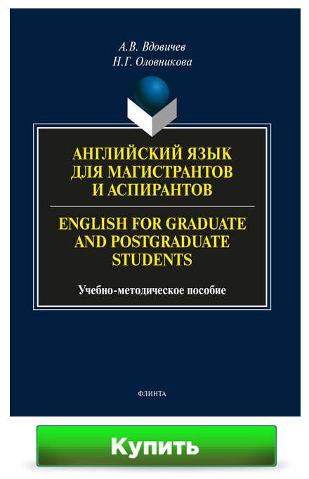 Английский язык для магистрантов и аспирантов