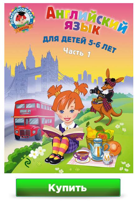Английский язык для детей - книга для дете 5-6 лет. Часть 1