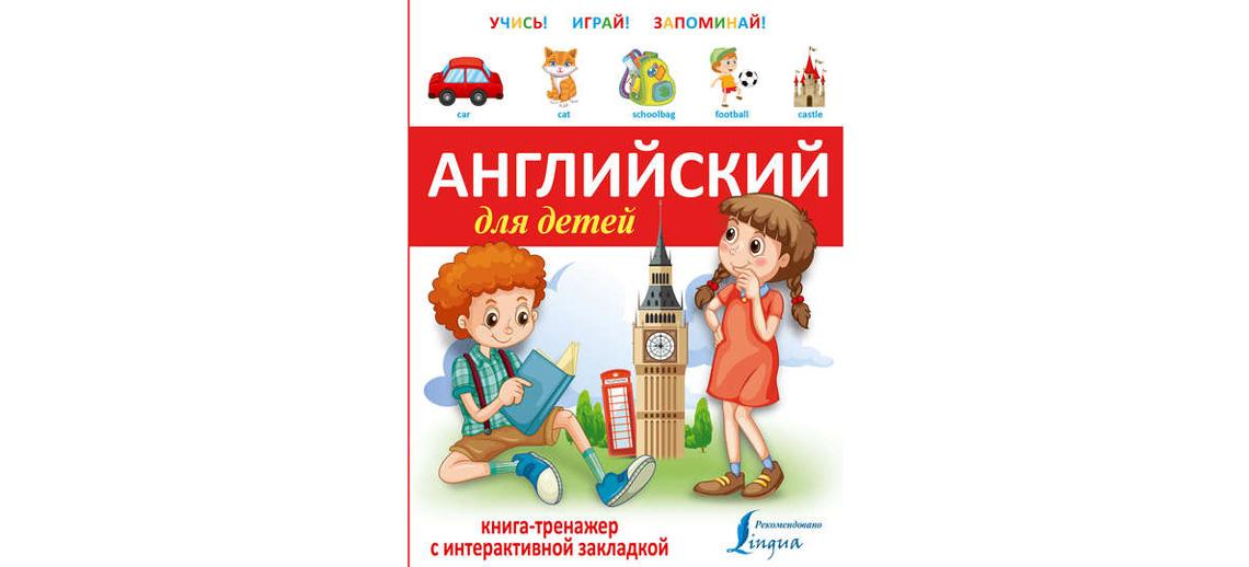 Английский для детей. Книга-тренажер