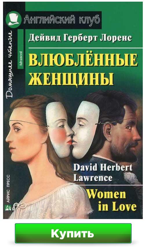 Книга Влюбленные женщины (Women in Love) уровень