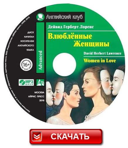 Аудиокнига Влюбленные женщины / Women in Love