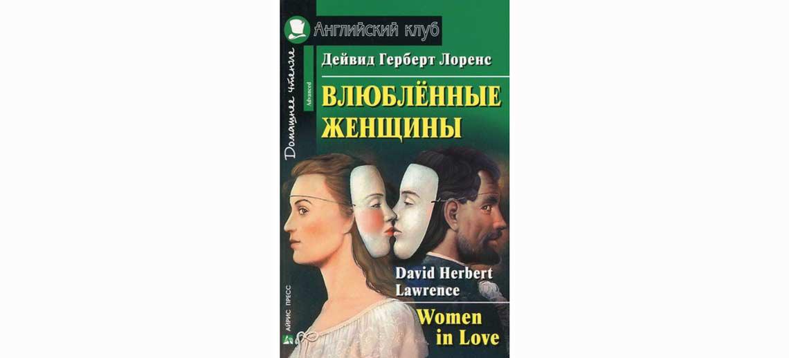 Книга Влюбленные женщины на английском языке