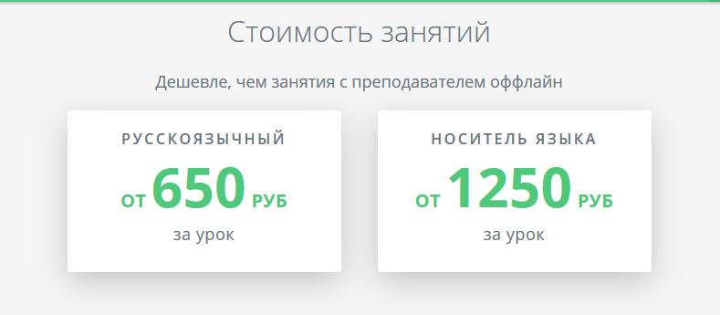 Стоимость обучения от 650 рублей.