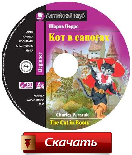 Аудиокнига на английском Кот в сапогах