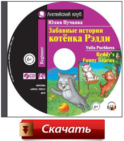 Аудиокнига Забавные истории котёнка Редди / Reddy's Funny Stories