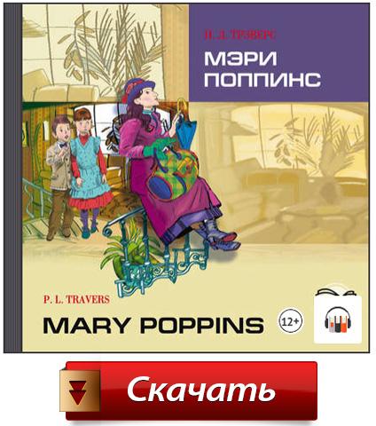 Аудиокнига на английском Мэри Поппинс