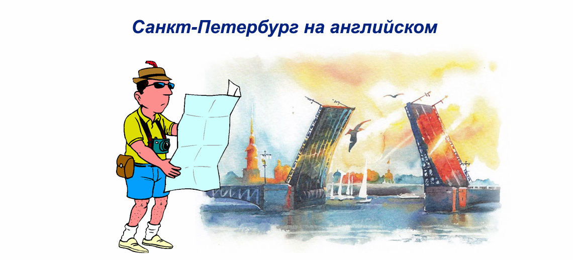 Санкт-Петербург на английском