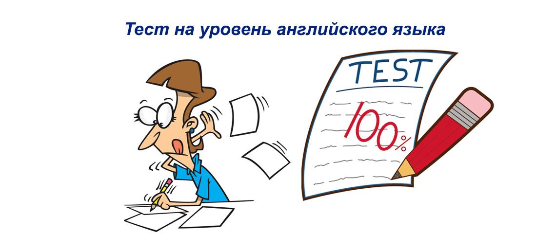 Тест на уровень английского языка