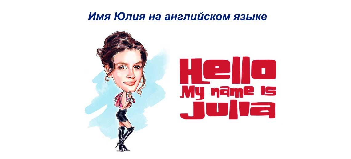 Юлия на английском