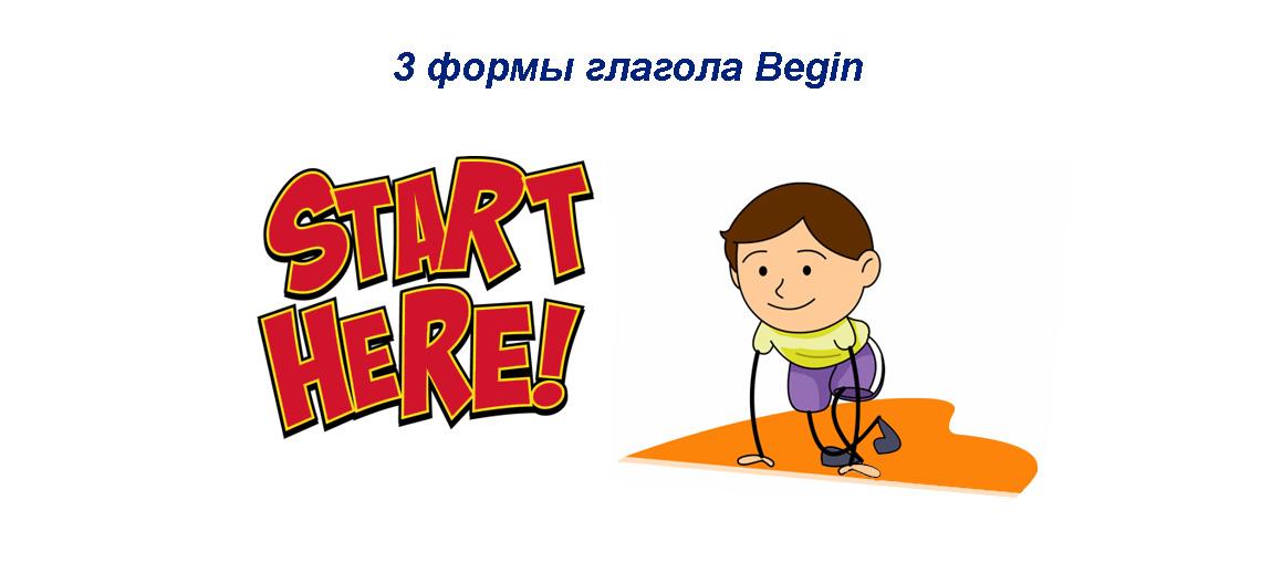 begin 3 формы глагола