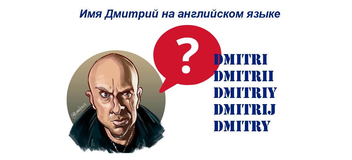 Дмитрий на английском языке