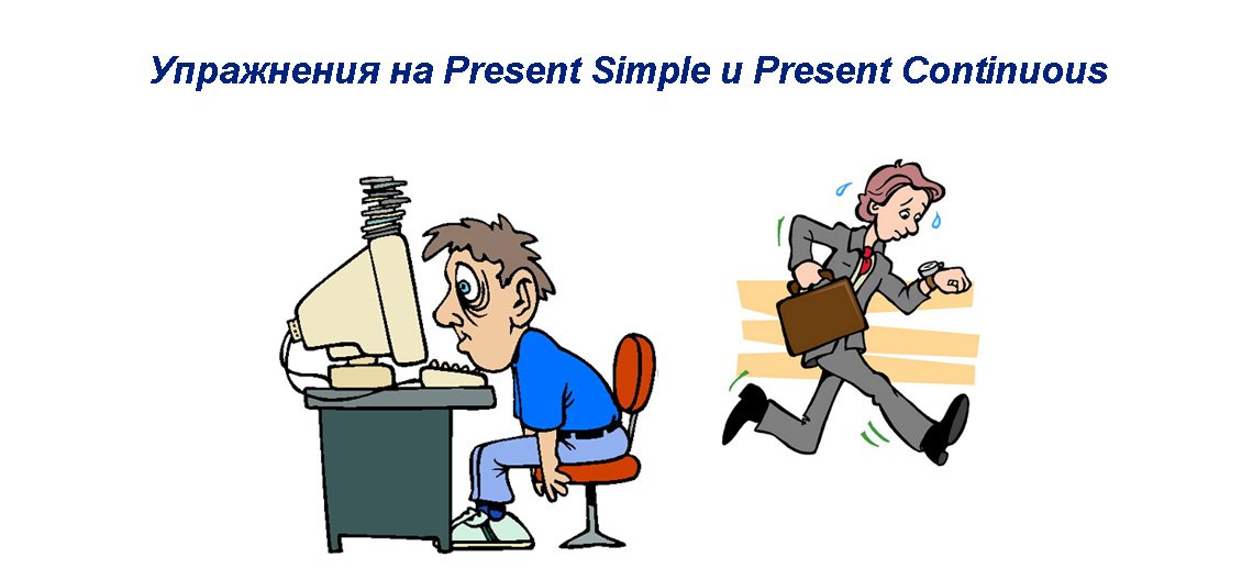 Present Simple Present Continuous упражнения