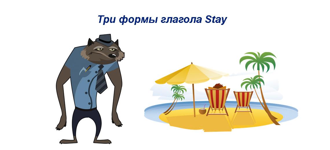Stay 3 формы глагола