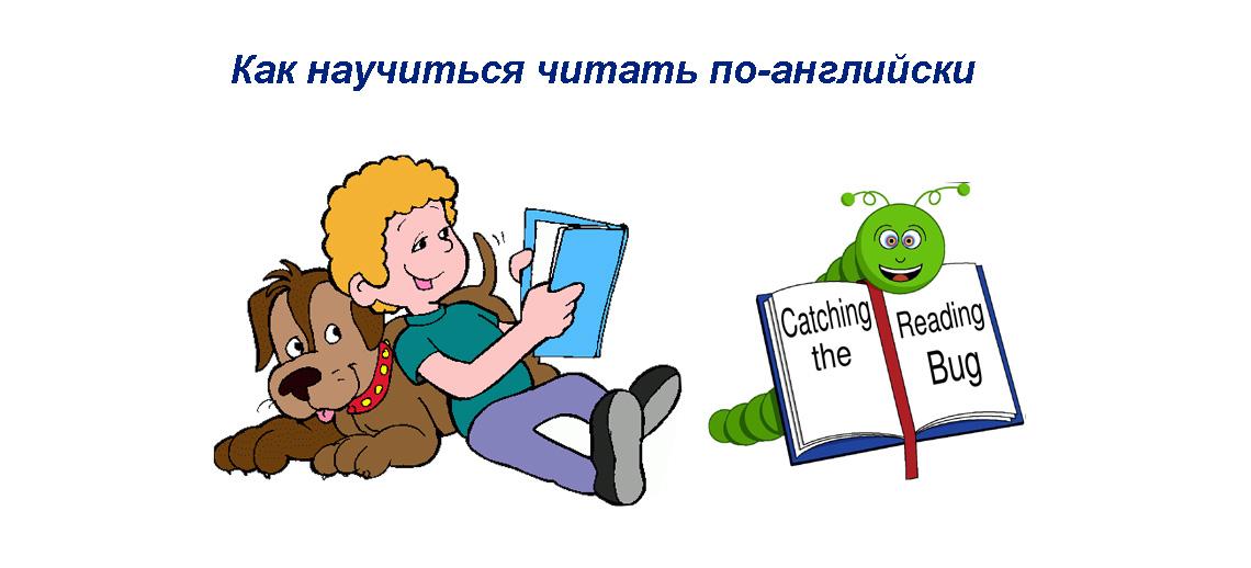 Как научиться читать по английски самому