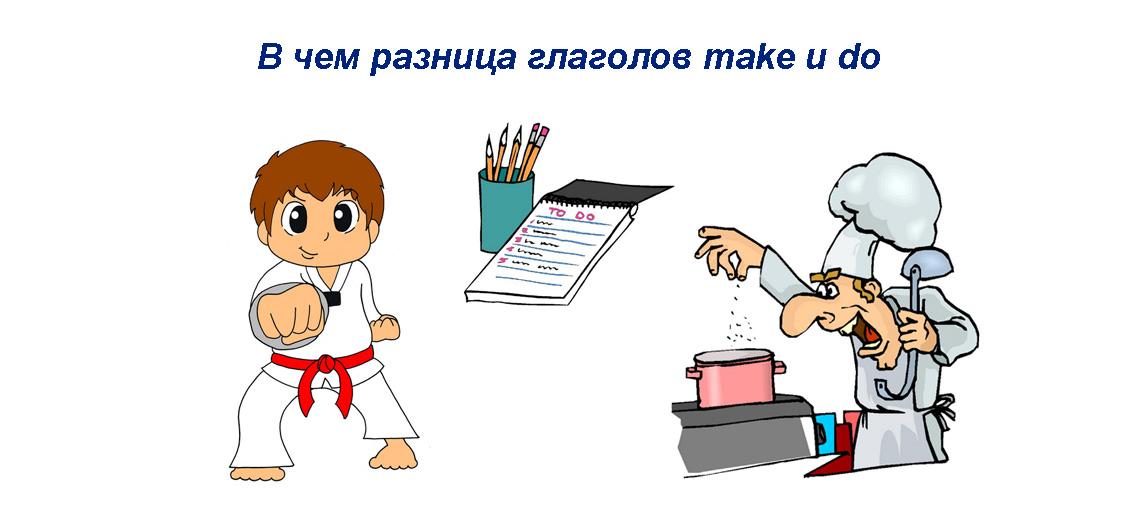 Разница глаголов make do