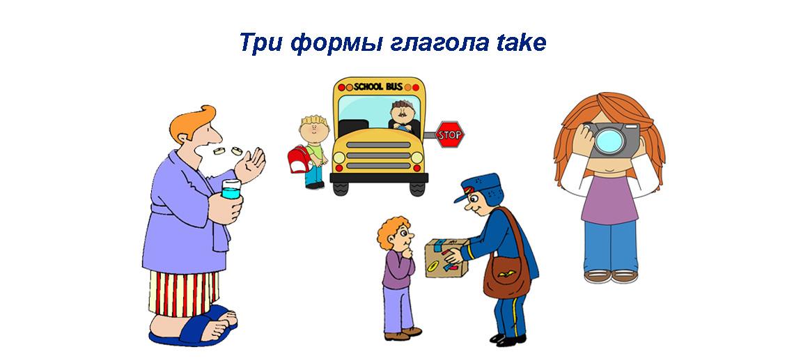 Take 3 формы глагола