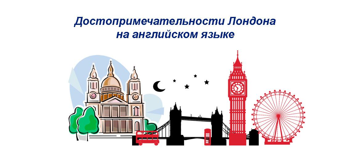 Достопримечательности Лондона на английском языке