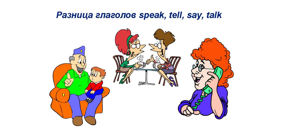 Speak, tell, say, talk разница в значении, примеры предложений