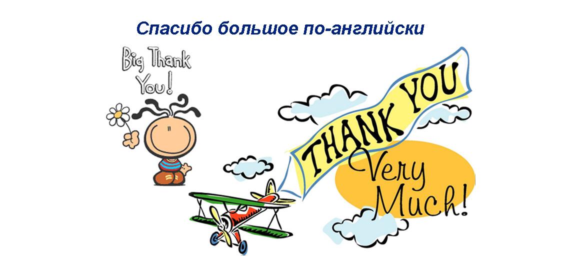 Как сказать спасибо большое по-английски