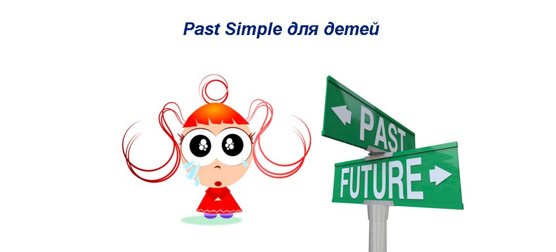Past Simple для детей - объясняем сложное просто