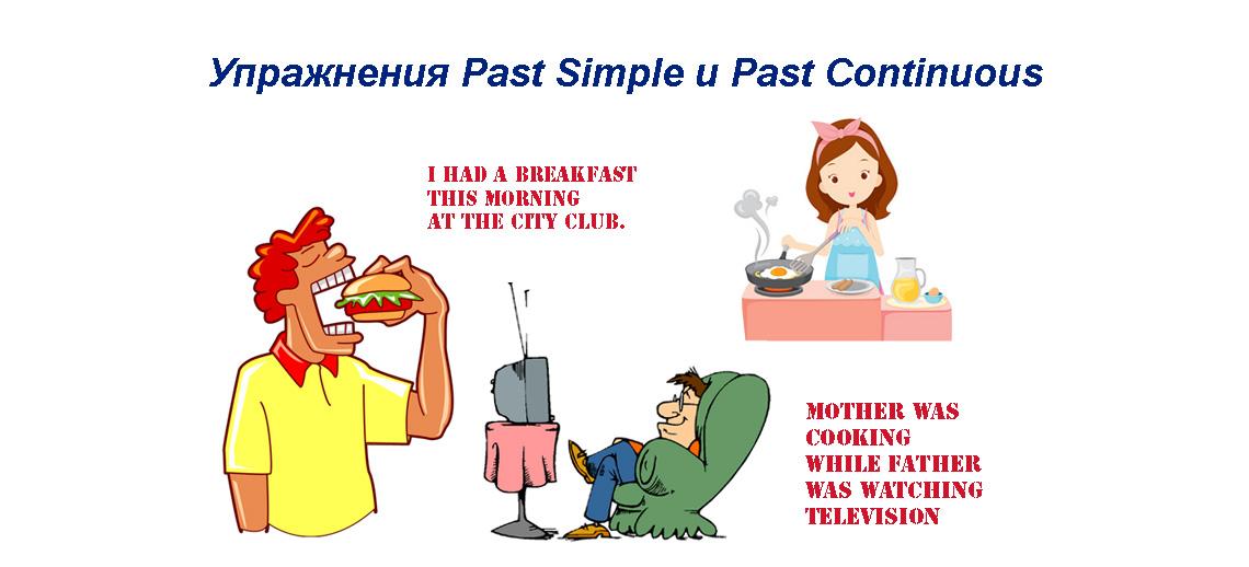 Past Simple Past Continuous упражнения и повторения