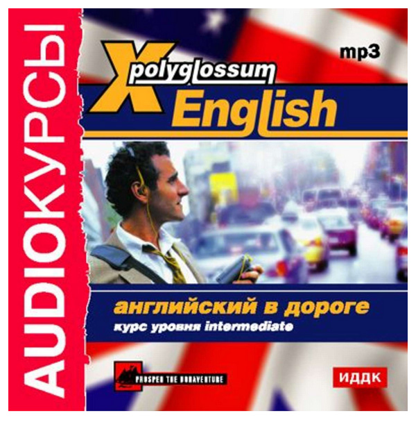 Английский в дороге курс уровня Intermediate