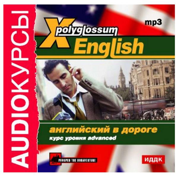 Аудио диск X-Polyglossum English. Английский в дороге. Курс уровня Advanced