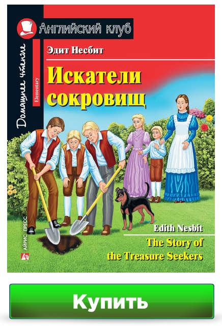 Искатели сокровищ / The Story of the Treasure Seekers